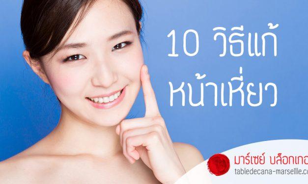 10 วิธีแก้ หน้าเหี่ยว ที่คุณต้องอ่าน ถ้าไม่อยากมีหน้าเหี่ยว!